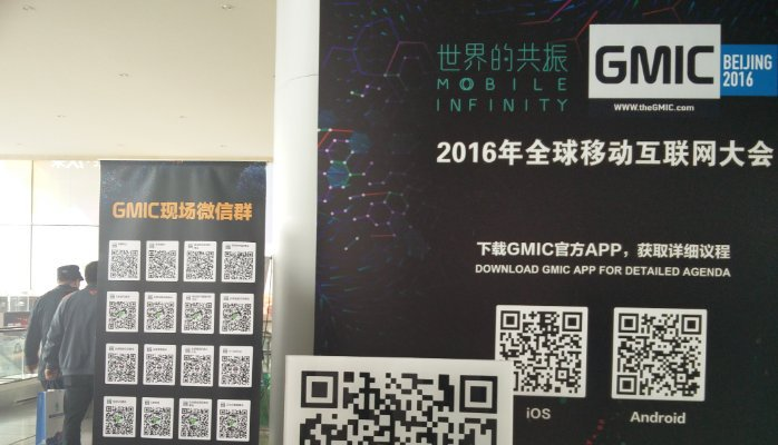 Photo Essay from GMIC Beijing – Extrapolate, Innovate and Go Global!